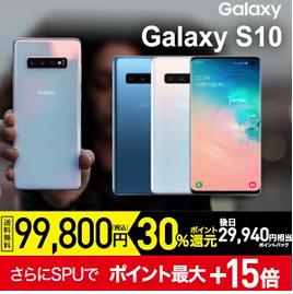 [6月21日~]最大50%還元くらいも狙える Galaxy S10スーパーDEAL