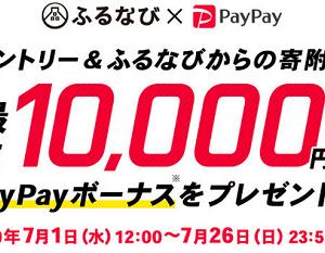 ふるさと納税で最大10%PayPay還元!もちろん返礼品も貰える