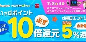 7/3-4 ひかりTVショッピングd払いで最大15%還元!!10%分は上限無し