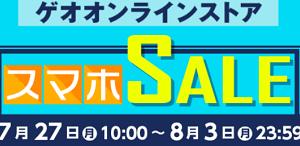 ゲオで低価格スマホセール SDM845搭載機中古白ロム11480円~など
