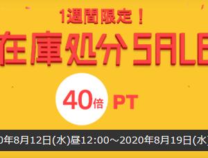 8月12日~ ひかりTVで在庫処分セール クーポン利用でポイント40倍