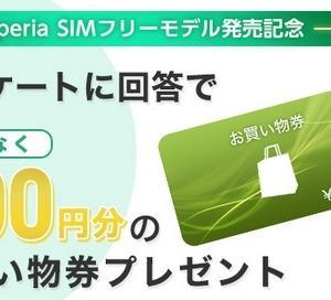 1分でゲット!ソニーストア500円分商品券配布 Xperia SIMフリーモデル発売記念