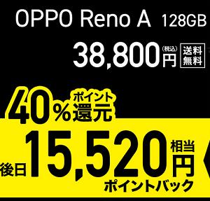 9/1開始 OPPO RenoA 128GB版が最大55%還元スーパーディール対象