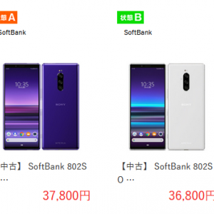 Xperia1よりお買い得に AQUOS zero2の白ロムも激安 新品すら3万円台のSDM855機種に