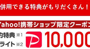 ソフトバンクAQUOS zero2にも使える Yahoo携帯の1万円分還元クーポン