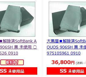 AQUOS zero2白ロムSB版SIMフリー新品で3万円台突入中 フリマ/オークション/ショップ相場