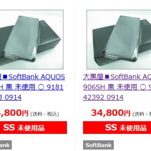 ムスビーでAQUOS zero2 906SH 白ロム新品が34800円と格安