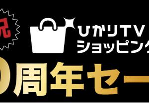 9月16日10時~ ひかりTVショッピング10周年 USBメモリ10円など