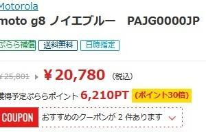 [契約不要]さらに値下がり moto g8 SDM665搭載で実質1万円