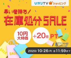 ひかりTVの在庫処分セール 10月20日15時開始 クーポンでポイントアップ
