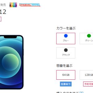 ドコモiPhone12ブルー64GB在庫がオンラインに入荷 予約なしですぐ買える
