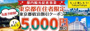 1人5千円引きdトラベルもっとTokyoクーポンをついに配布!GoToトラベル超争奪戦