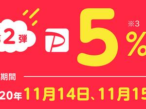 GoToトラベル併用可 11月14-15日 ヤフートラベルPayPay+5%還元