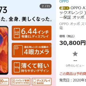 OPPO新機種A73がPayPayモールで30%超還元 レビュー先着50名にイヤホンプレゼント