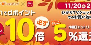 11/20-21 ひかりTVで買えるSIMフリースマホの還元ポイント一覧