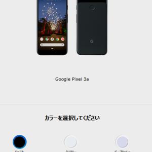 [2020年11月]ソフトバンク Pixel3a 在庫復活 事務手数料無料 機種変一括2.2万円