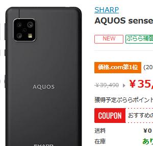 [SIM契約不要]SIMフリーAQUOS sense4が3.6万円+3600ポイント付き