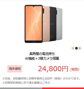 AQUOS sense4 エポスカード優待(エポトク)で一括9800円 11月30日まで