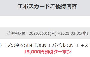 エポスカードのOCNモバイルONE契約15000円値引きクーポン 2021年3月まで延長