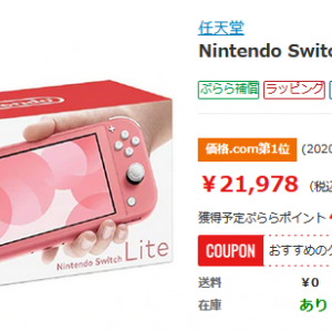 12/3までひかりTVブラックフライデークーポン Nintendo Switch Liteがお買い得