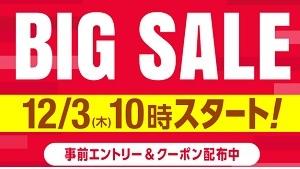 12月3日auPayマーケットBIG SALE最大44倍 タイムセールとクーポン配布