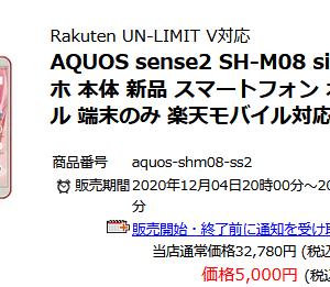 楽天スーパーセール AQUOS sense2 SH-M08が5000円の激安特価