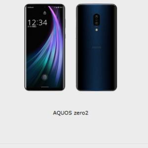 2021年1月13日、AQUOS zero2 在庫入荷 機種変一括2.2万円