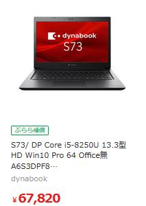 ぷららポイント消費に クーポン値引き対象dynabook S73/DP