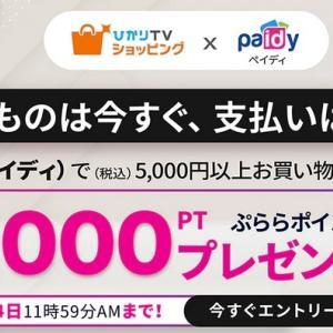 ひかりTVショッピングで後払い(Paidy)利用可能に クーポン併用100%超え案件も