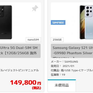 S20 Ultraより安い!Galaxy S21 Ultra SDM888版がイオシスで販売中