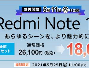 [備忘録]OCN1円スマホは複数台買える?最新割引適用ルール・契約枠・クーポン取得方法・BL