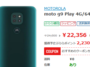 キャッシュバックとポイントで実質負担0円以下 SIMフリースマホmoto g9 playクーポン