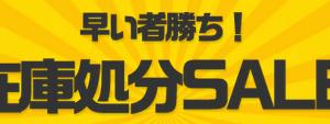 6月14日15時~ ひかりTV スマホも対象の在庫処分セールクーポンで+30倍