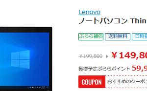 レノボのThinkPadノートPC 定価20万円→ 実質3.7万円で買う方法