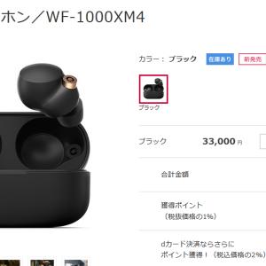また入荷!超品薄のブラック ソニーワイヤレスイヤホンWF-1000XM4在庫あり