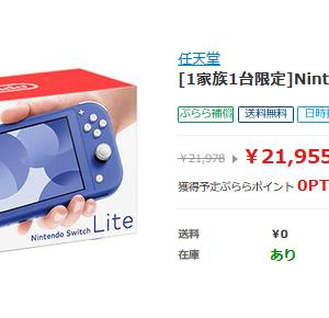 Nintendo Switch LiteがひかりTVショッピングに入荷 PayPayでお得に買える