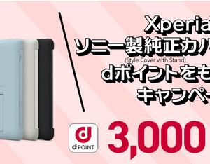 [7/31まで]1.2万円のドコモスマホ Xperia Ace2 カバーも買って3000ポイントバック