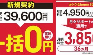 9月30日で終了? ドコモhome5G一括0円 ヤマダ電機・エディオンで案内中