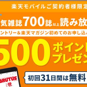 楽天モバイル契約者限定 30日無料あり 楽天マガジン500ポイント獲得可能