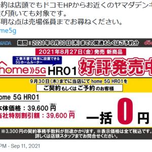 ヤマダ電機ドコモhome5G一括0円値引きは実施店全てで展開 HPから予約も全部対象