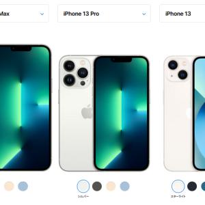 各社iPhone13取り扱い発表・予約受付開始時刻をアナウンス