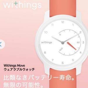 ソフトバンクセレクション Withings Waveスマートウォッチが8割引