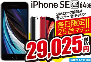 イオシス中央通り店リニューアルセール iPhone SE2新品白ロム29025円