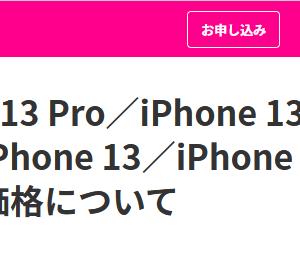 SIMフリーiPhone13が楽天ポイント最大15.5倍になるSPU還元条件を確認