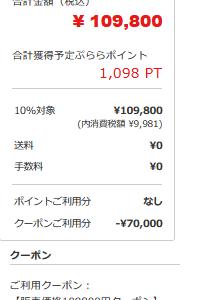 razr 5Gが7万円引き ひかりTVのクーポン値下げ-4万円キャッシュバック併用可能