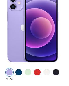 2021年9月各社値下げのiPhone 12 mini 白ロム相場チェック