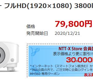 ベンキューDLPプロジェクターMH560が49,800円