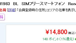 ヤマダデンキでOPPO RenoAが14,800円
