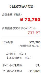 ひかりTVでZenfone8flipがクーポンで15%オフ ポイント付き