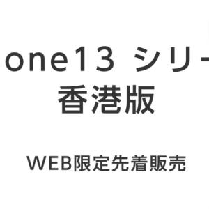 イオシス物理SIM2枚使える香港版iPhone13シリーズ販売 最大27万円超え